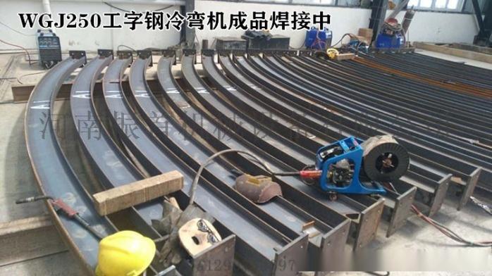 振首WGJ250工字钢冷弯机/工字钢冷弯机厂家107699202
