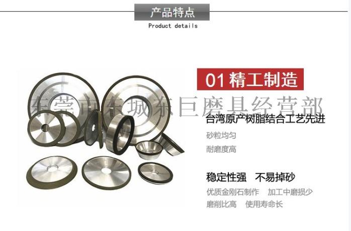 3树脂砂轮产品特点1.jpg