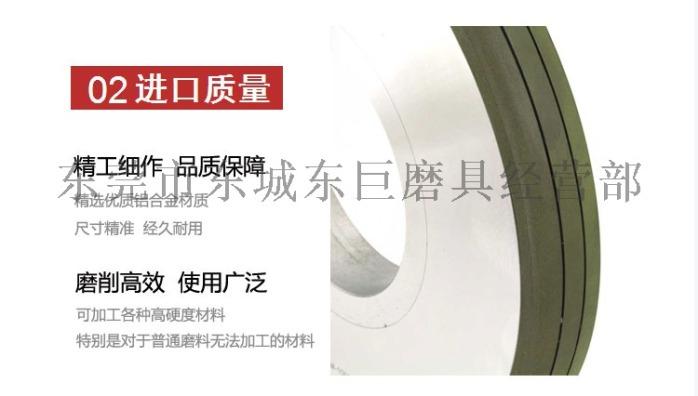 4树脂砂轮产品特点2.jpg