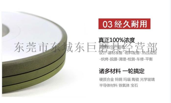 5树脂砂轮产品特点3.jpg