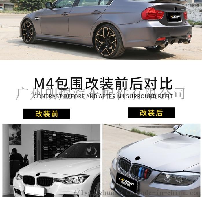 E90改M4_03.jpg