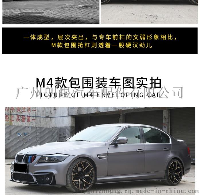 E90改M4_05.jpg
