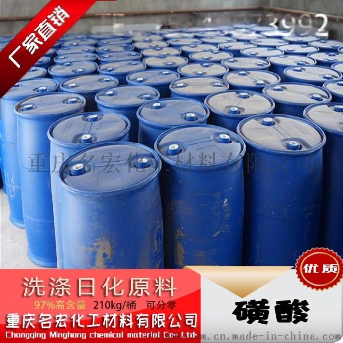重慶名宏現貨直銷清洗劑磺酸表面活性劑837493475