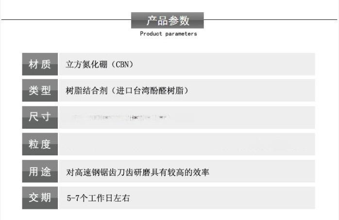 14F1双边加强带弧CBN砂轮 (10).jpg