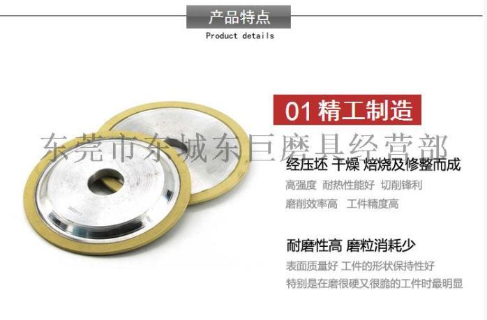 3陶瓷砂輪產品特點1.jpg
