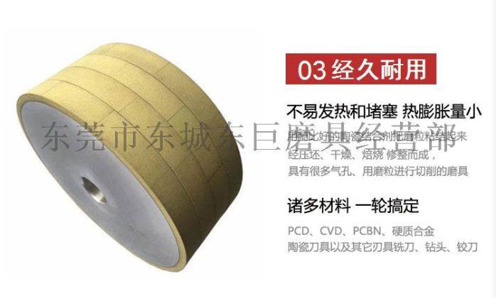 4陶瓷砂輪產品特點.jpg
