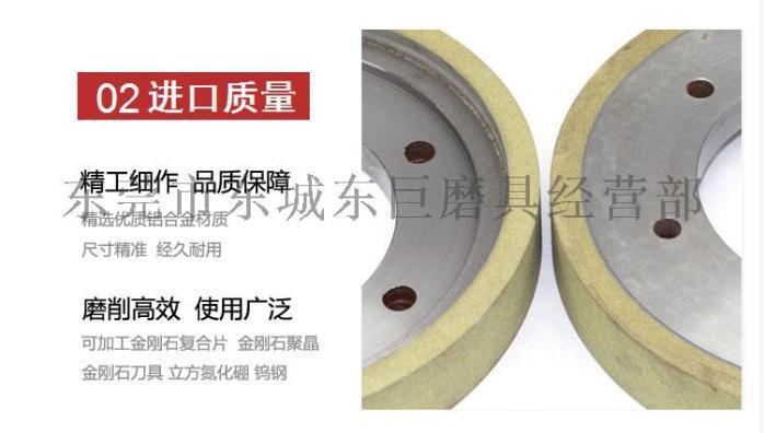 5陶瓷砂輪產品特點2-.jpg