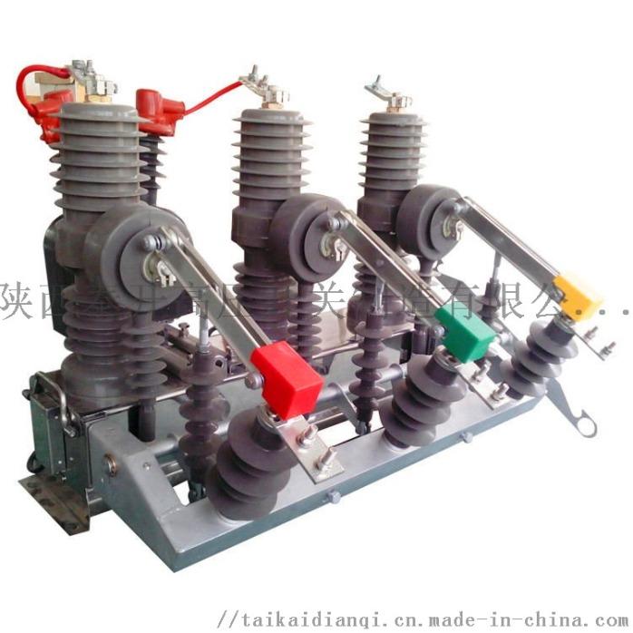 35kv高壓真空斷路器廠家827807172