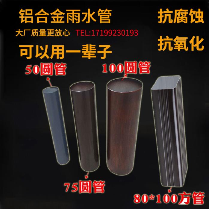 徐州别墅专用铝合金方形落水管K型金属檐槽777658722