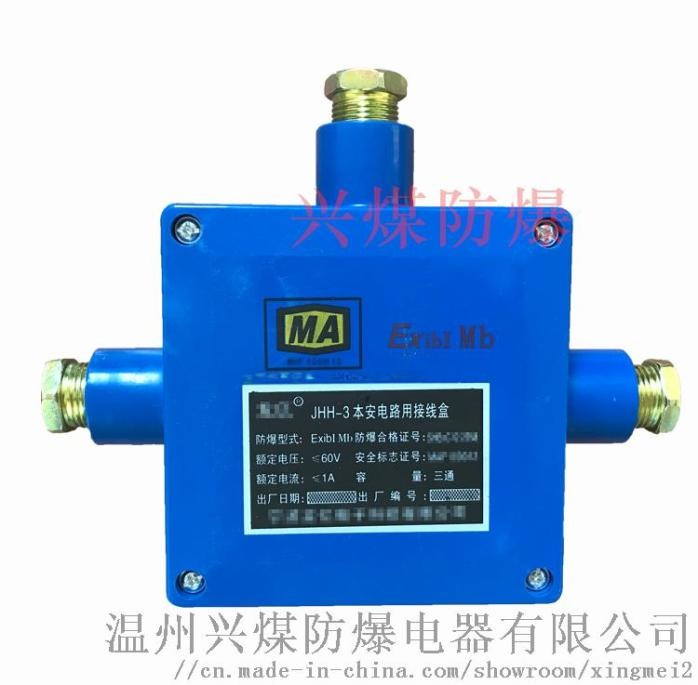 JHH-2塑料本安电路用接线盒838809435
