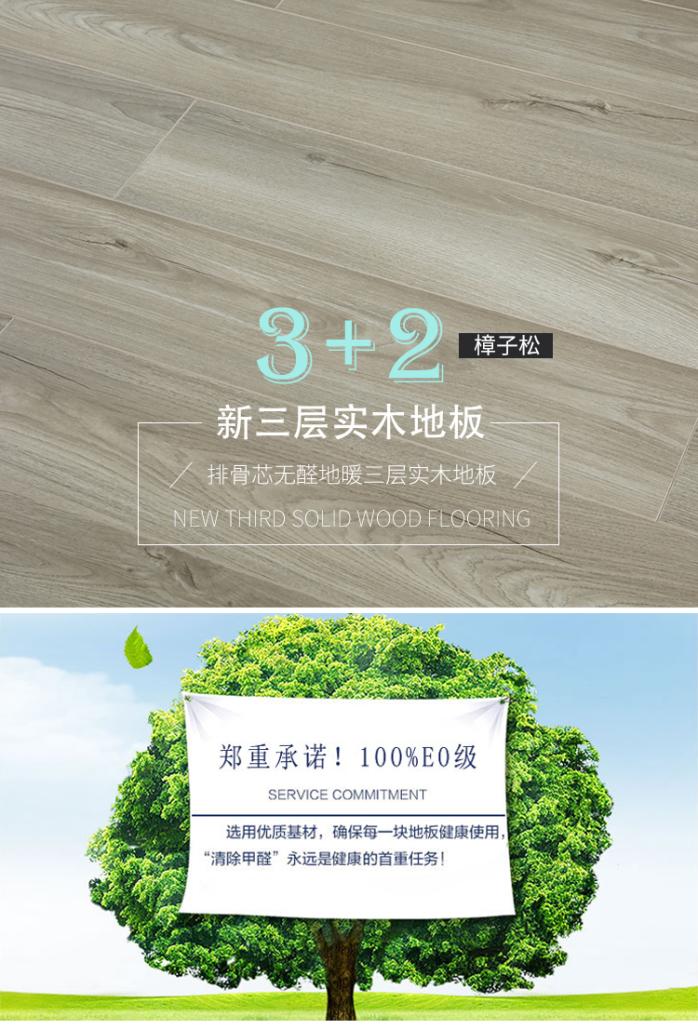 5305新三层实木地板_01.jpg