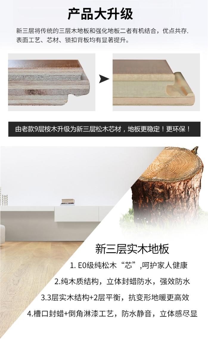 5305新三层实木地板_03.jpg