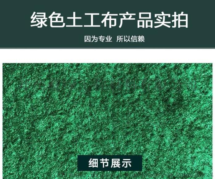 濮阳150克绿色土工布工地养护布厂家直销93079142