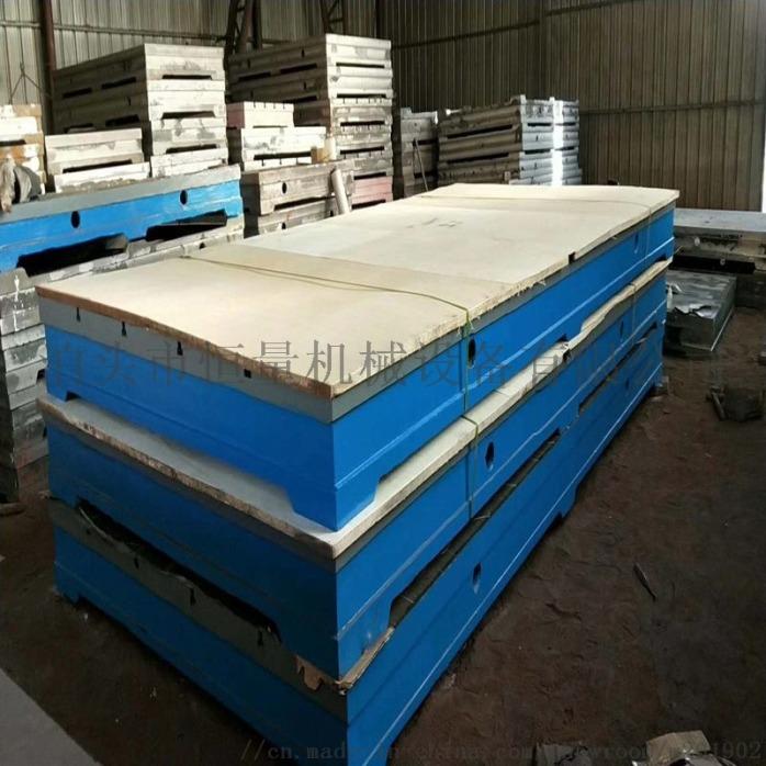 恒量机械厂家直销 铸铁平台 焊接平台 划线平板819921055