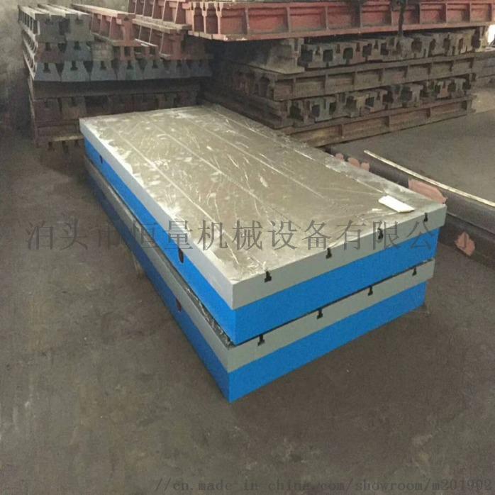 恒量机械厂家直销 铸铁平台 焊接平台 划线平板819921025