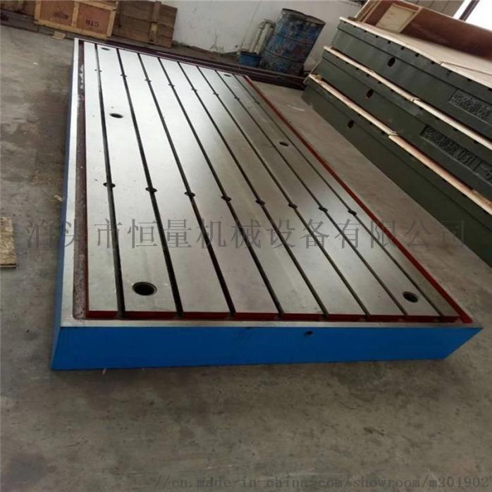 恒量机械厂家直销 铸铁平台 焊接平台 划线平板819921045