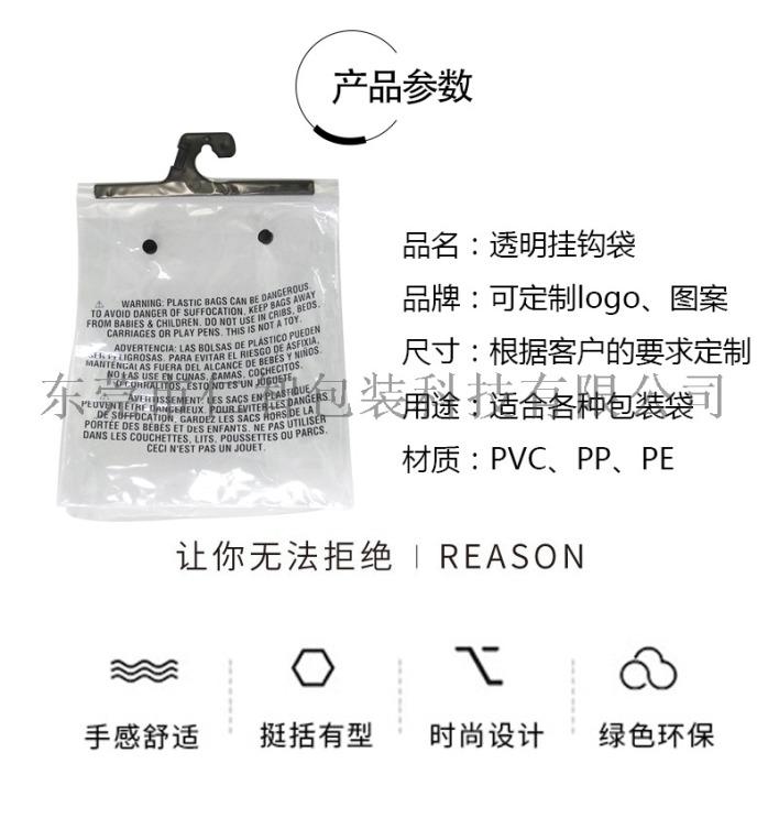 pvc塑料袋加工厂家-东莞仁智包装厂93367775