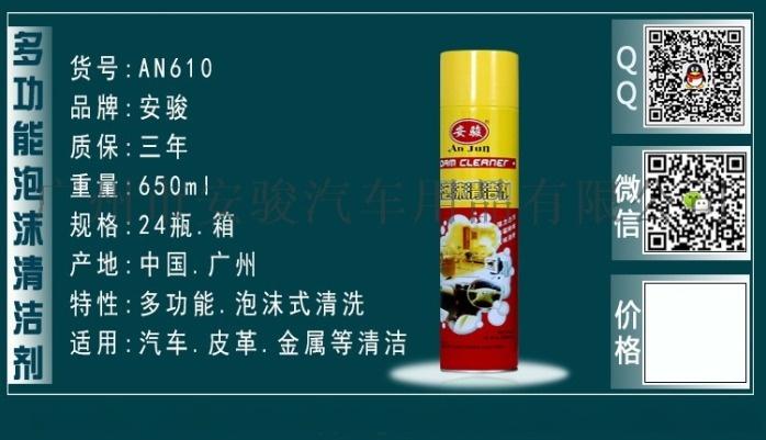 家居皮革泡沫清洗劑汽車真內飾清潔劑多功能泡沫清洗劑785045585