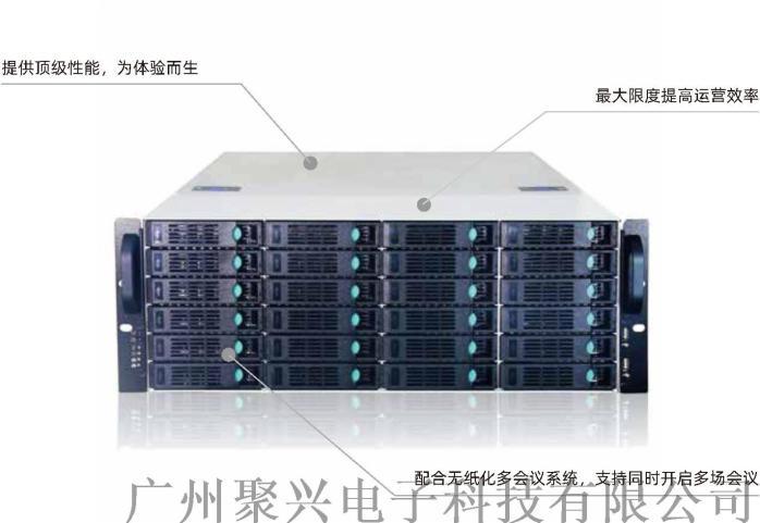 广州聚兴无纸化会议智能控制主机 广州无纸化会议厂家109275725