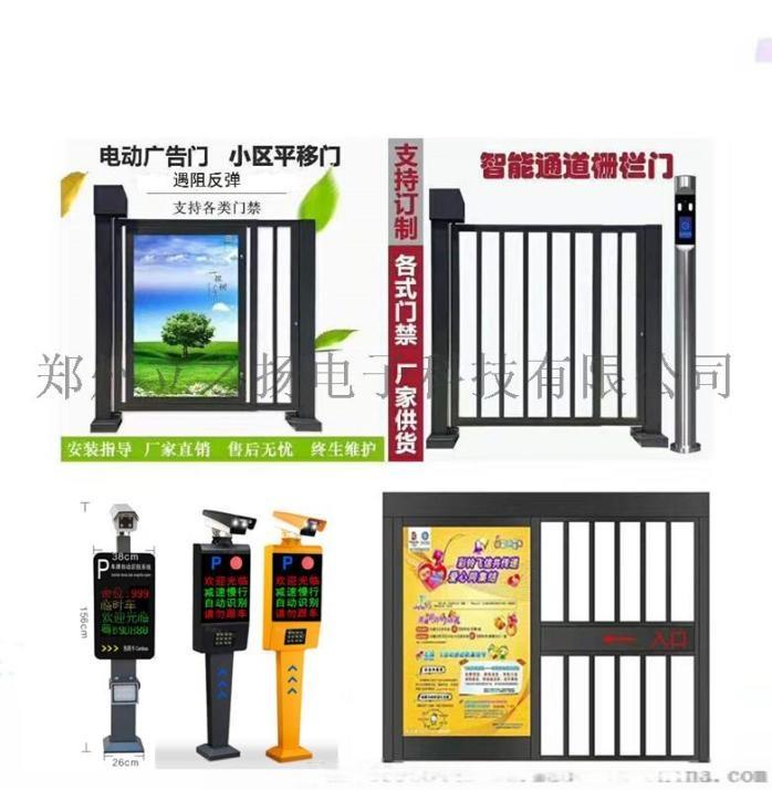 郑州广告门 平移门 点动名词厂家直销103134482