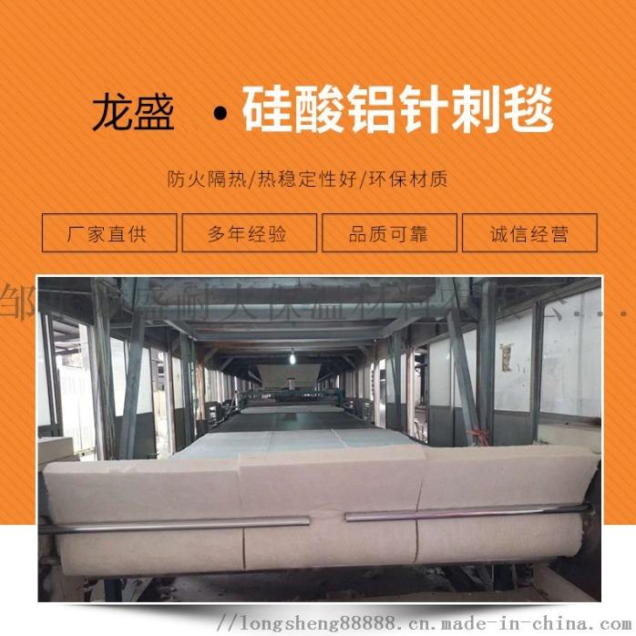 龍盛普通矽酸鋁針刺毯適合各種企業106216702