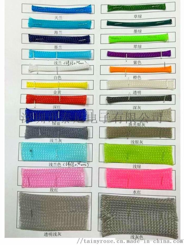 Colors for pet braided sleeves.jpg
