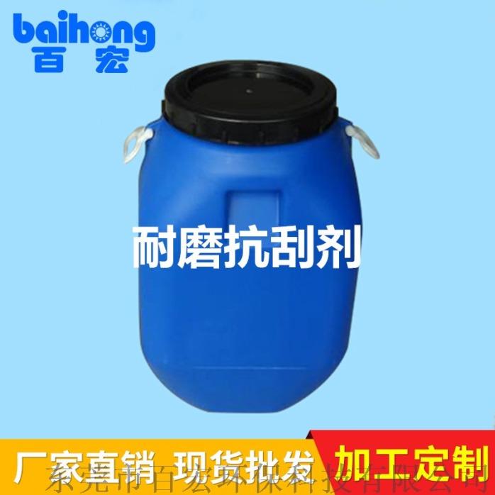高分子合成蜡乳液  高硬度抗刮伤蜡乳液BH-750843158645