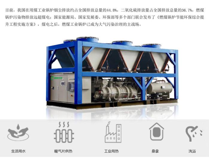 热泵1.jpg