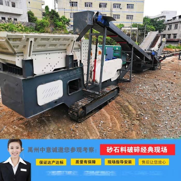 江苏移动式建筑垃圾处理设备将垃圾变废为宝102282622