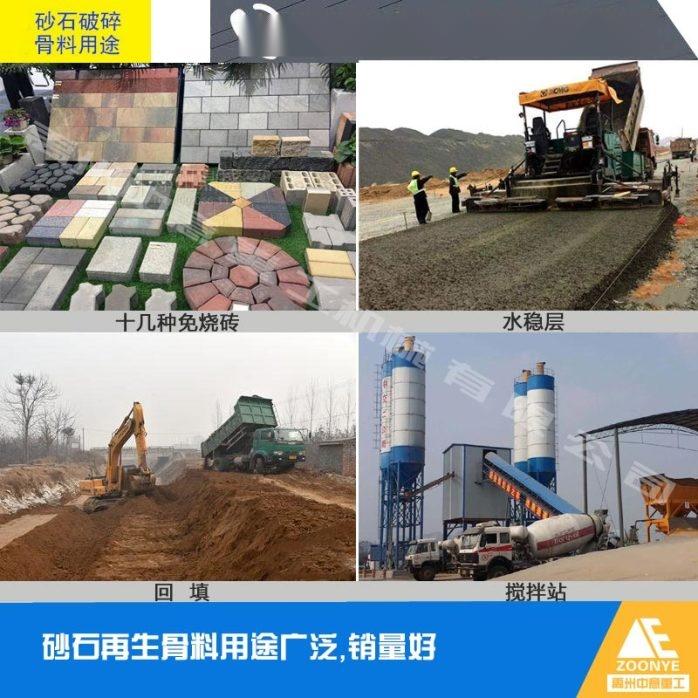 江苏移动式建筑垃圾处理设备将垃圾变废为宝102282642