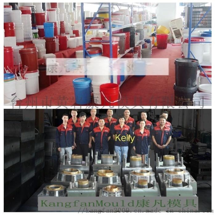 注塑塗料桶模具 18升塑料油漆桶模具825951052