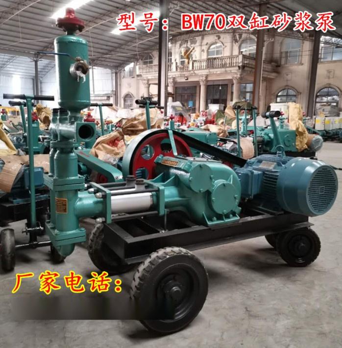 BW70-8砂浆泵.jpg