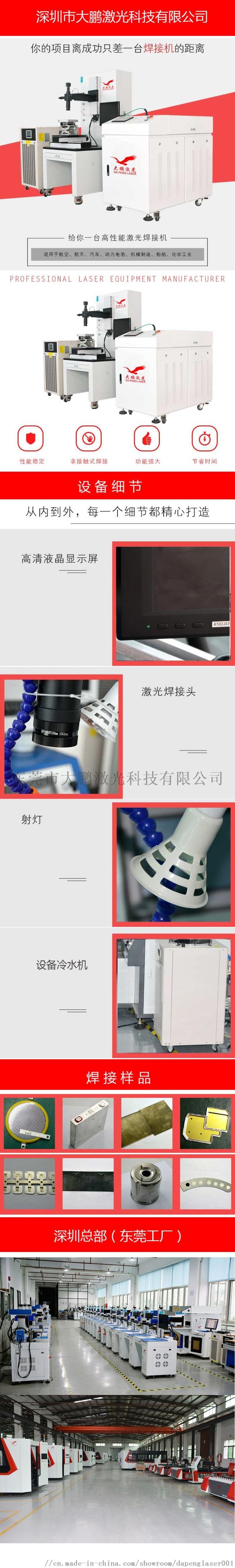能量反馈焊6.jpg