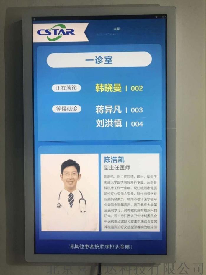 二级分诊叫号屏生产厂家分诊叫号显示屏扫描报到叫号屏844487325
