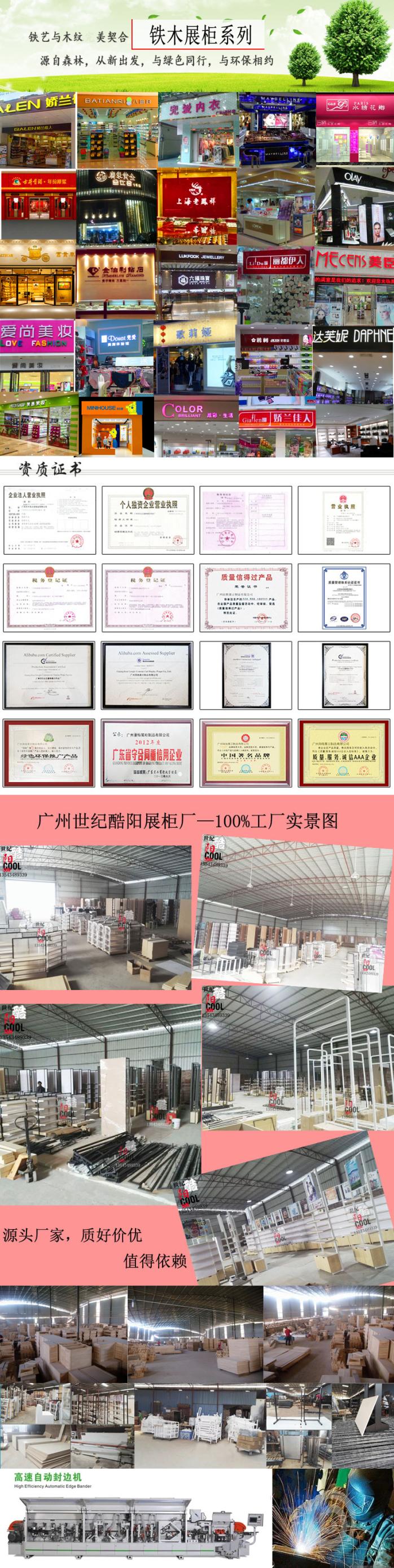 2.4米日化店護膚品展櫃木紋鋼木化妝品櫃檯展示櫃78548732