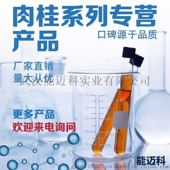 肉桂醛、肉桂酸、肉桂醇、肉桂酸甲酯、肉桂酸乙酯等生产厂家.jpg