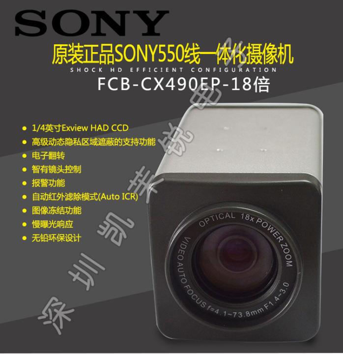 FCB-CX490EP_01.jpg
