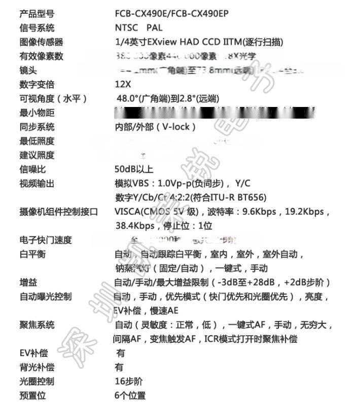 FCB-CX490EP_06.jpg
