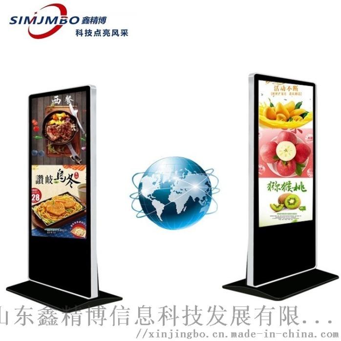 济南立式广告机直销 立式广告机厂家829571992