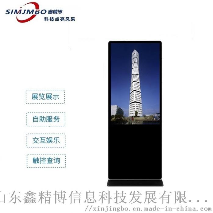 天津自助立式高清触摸屏广告机 壁挂广告一体机830273312