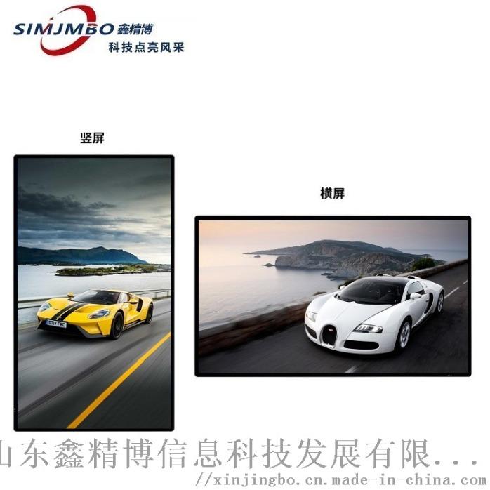 壁挂式传媒一体机  条形屏广告机 多种款式831116022