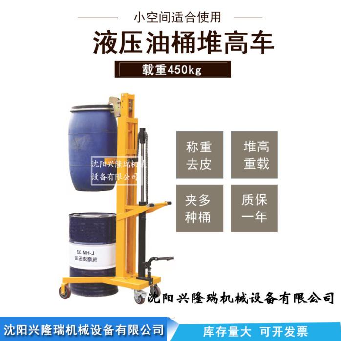 沈阳液压油桶搬运车价格-沈阳兴隆瑞