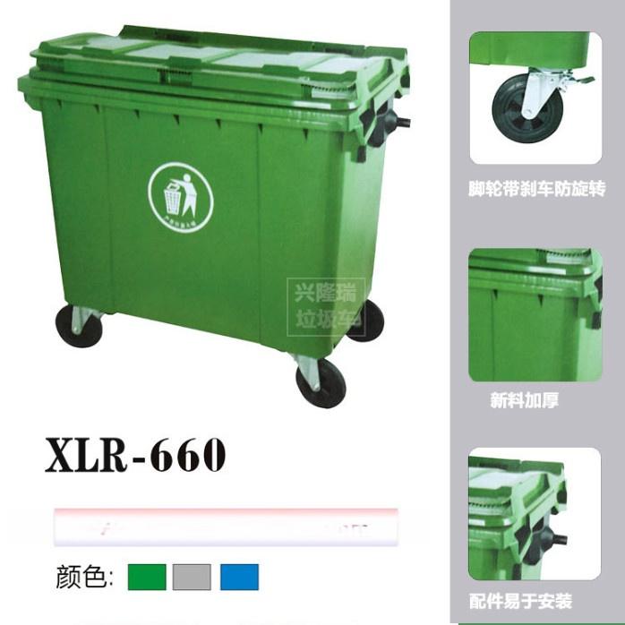 鞍山660升垃圾桶厂家-沈阳兴隆瑞