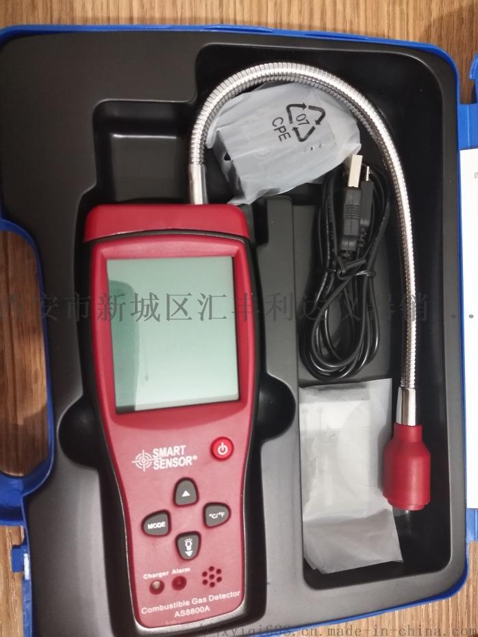 西安可燃气检漏仪13772489292847919605