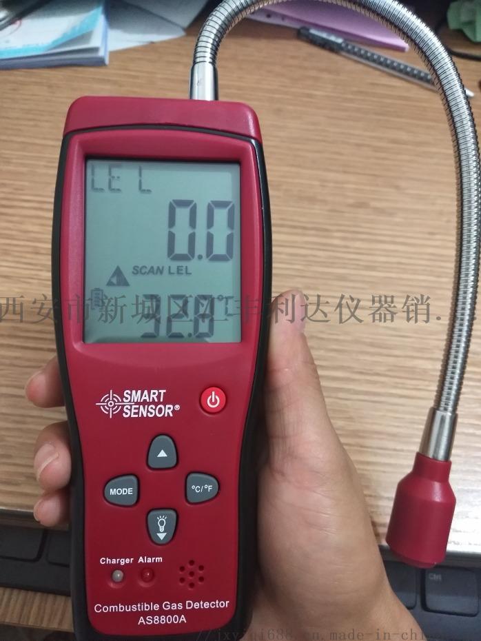 西安可燃气检漏仪13772489292847919595