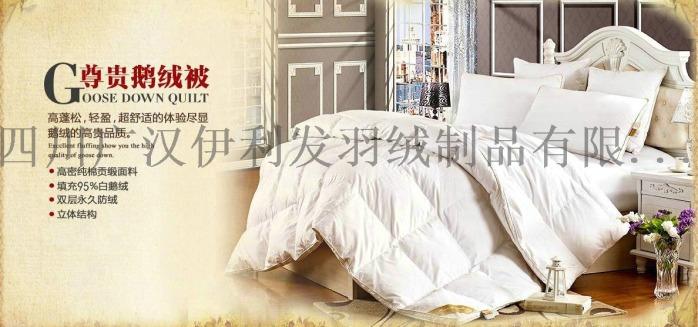 廠家直銷高品質95鵝絨被847929485