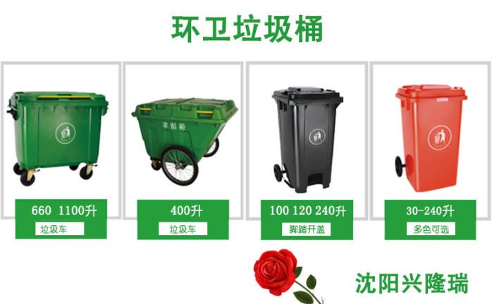 梅河口环卫垃圾桶厂家-沈阳兴隆瑞