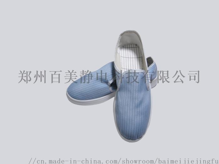 M-2011 PU滿幫潔淨鞋 藍色.jpg