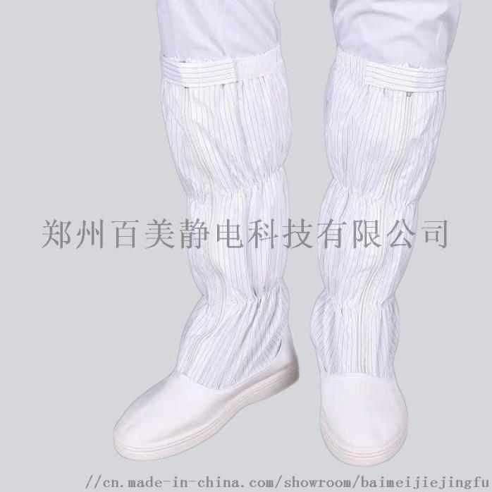 M-2017 PVC長筒防靜電潔淨鞋.jpg