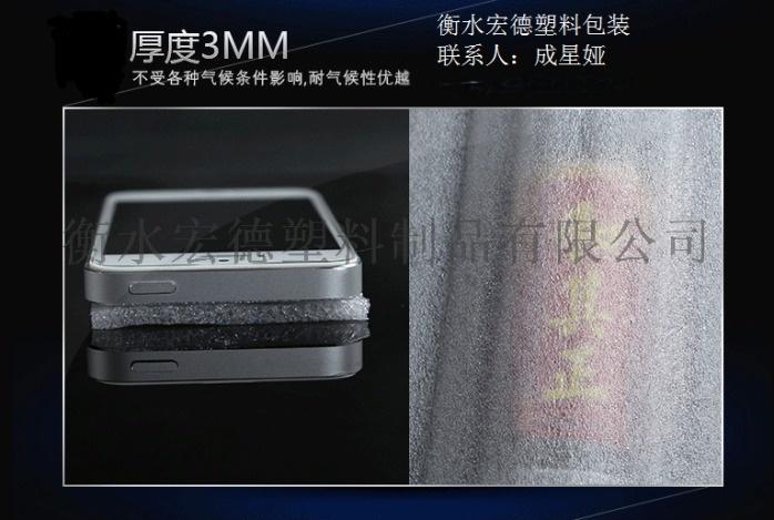 3mm厚EPE珍珠棉.png